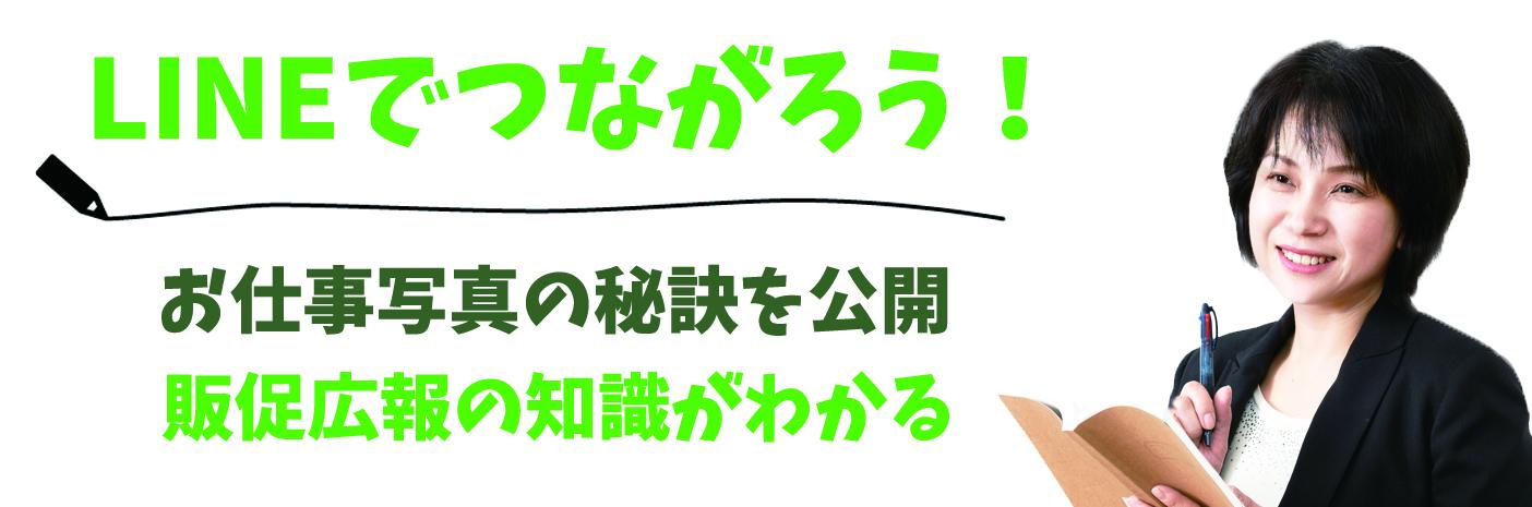 LINE@撮影